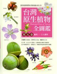 台湾原生植物全図鑑  第5巻榆科-土人参科