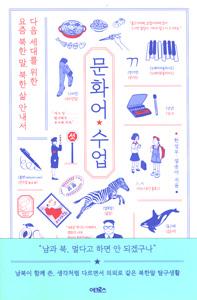 文化語授業 次世代のための最近の北朝鮮語、北朝鮮人生案内書(韓国本)