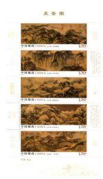 【切手】2019-16M 五岳図(小型シ-ト)(1種)