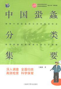 中国蛩螽分類集要
