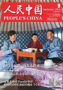 【和書】 人民中国(日文)2019年9月号