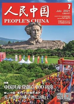 【和書】 人民中国(日文)2021年7月号