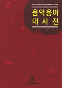 音楽用語大辞典(韓国本)