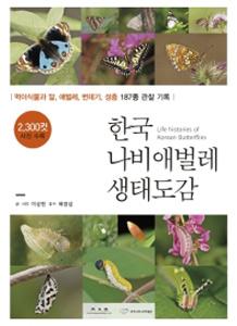 韓国チョウ幼虫生態図鑑(韓国本)