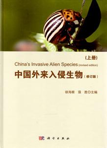 中国外来入侵生物(修訂本)上下冊