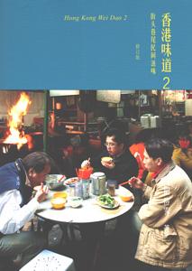 香港味道2-街頭巷尾民間滋味(修訂版)(第2版)