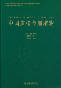 中国唐松草属植物