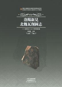 洛陽新見北魏瓦削図誌 洛陽金石文字博物館蔵