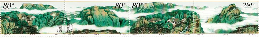 【切手】2002-8T 千山(横4連刷)