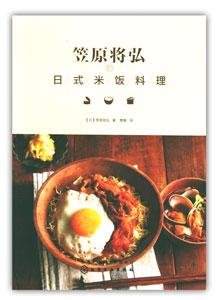 笠原将弘的日式米飯料理(笠原将弘の絶品和どんぶり)