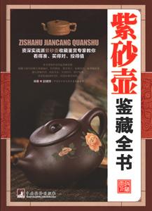 紫砂壷鑑蔵全書