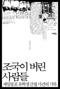 祖国が捨てた人々 在日同胞留学生スパイ事件の記録(韓国本)