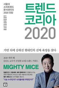 トレンド コリア2020(韓国本)