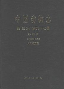 中国動物誌  昆虫綱第67巻半翅目葉蝉科2大葉蝉亜科