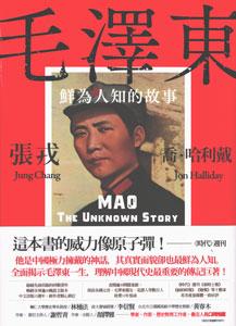 毛沢東:鮮為人知的故事(修訂版)