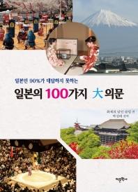 日本の大疑問100(韓国本)