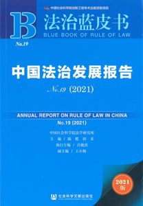 中国法治発展報告NO.19(2021)