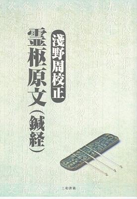 【和書】霊枢原文(鍼経)