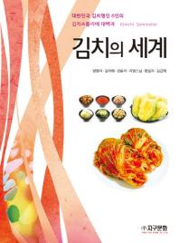 キムチの世界(韓国本)