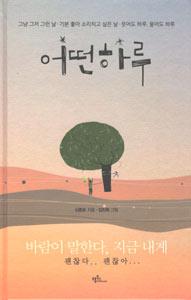 ある一日(第2版)(韓国本)