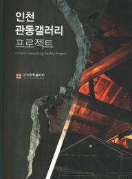 仁川官洞ギャラリープロジェクト(日・韓)(韓国本)
