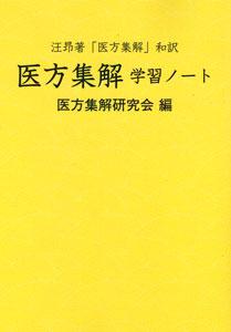 【和書】医方集解学習ノート-汪昂著医方集解和訳