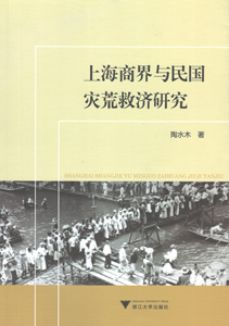 上海商界与民国災荒救済研究