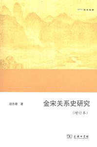金宋関係史研究(増訂本)