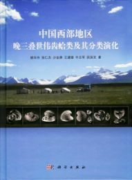 中国西部地区晩三畳世偉歯蛤類及其分類演化