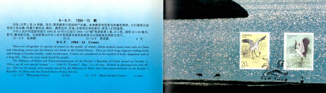 【切手】1994-15T 記念カバ-鶴(2種)(ワケあり)発行日スタンプあり