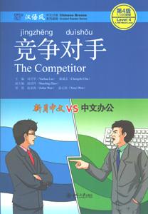 競争対手 (附音声DL)