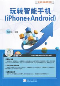玩転智能手機(iPhone+Android)