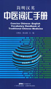 簡明漢英中医詞彙手冊