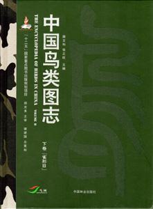 中国鳥類図誌  下巻雀形目