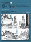 中国古典建築1:塔寺廟