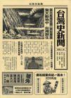 ◆台湾史新聞(最新増訂版)
