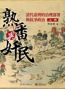 熟番与奸民:清代台湾的治理部署与抗争政治  全3冊