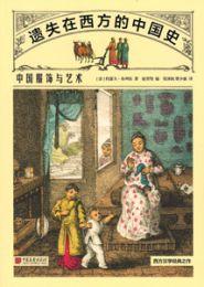 中国服飾与芸術
