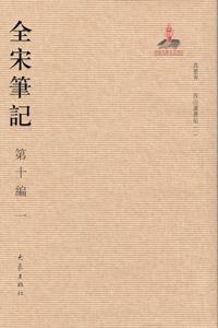 全宋筆記  第10編全12冊(平装)