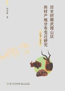 歴史時期武陵山区薬材産地分布変遷研究(618-1840)