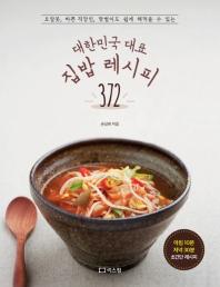 大韓民国代表お家ごはんレシピ372(韓国本)