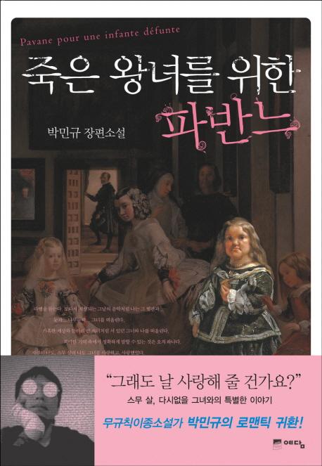 亡き王女のためのパヴァーヌ(韓国本)
