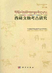 西蔵文物考古研究  第3輯