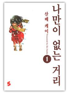 僕だけがいない街1(韓国本)