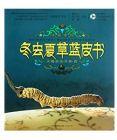 冬虫夏草藍皮書(附贈冬虫夏草藍皮書DVD光盤)
