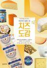 世界のチーズ図鑑(韓国本)
