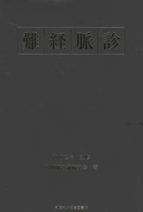 【和書】難経脈診