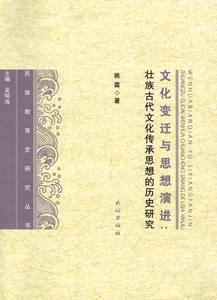 文化変遷与思想演進:壮族古代文化伝承思想的歴史研究