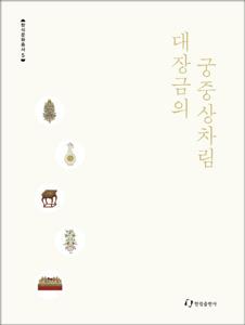 大長今(テジャングム)の宮中食膳(韓国本)