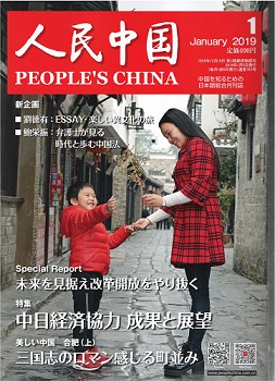【雑誌】 人民中国(日文)2019年1月号